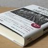 今もっとも日本で読まれるべき本「帰還兵はなぜ自殺するのか」が戦争後の辛さを物語っている。