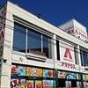 11月16日 夕方から横浜市のアマテラスでパチンコ、スロット乱れ打ってきました