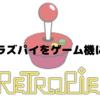 Raspberry Pi で遊ぶ - RetroPieでゲーム機化 -