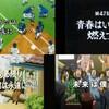 ワンナウツ25話(最終回)脚本:「勝負」の世界
