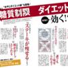 まだ糖質制限してるの?ー山本義徳さんの「炭水化物のすべて」を読んでー(2018.12.29update)