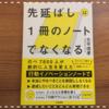 【実践】先延ばしがなくなる「行動イノベーションノート」