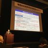 農林水産省事業「戦略的技術開発体制推進セミナー」東京レポート ~ネットワークは手段でしかない~