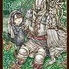 アニメ感想:ソマリと森の神様