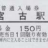 宮古駅(三陸鉄道) 普通入場券