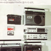 ★ソニー ラジカセ総合studio1980等  1975年