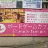 博多のボードゲームカフェ『Friends Friends』訪問レポート