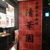 京都タワー地下、KYOTO TOWER SANDでのお昼、清華園で餃子ランチです。