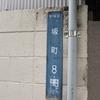【新宿区】坂町