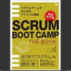 SCRUM BOOTCAMP THE BOOKを読みました
