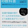 読書メモ 「ファシリテーションの教科書」(第1回)
