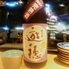 [ジブリ酒]遊穂 SEXY完熟酒 >千尋のお母さん(千と千尋の神隠し)