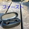 SaundPEATS TrueCapsuleのファーストインプレッション