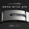 wena wrist 第二世代、登場。質感と高級感にこだわった「wena wrist pro」とスポーティなデザインの「wena wrist active」を発売!