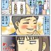 生ける化石の恨み【web漫画】
