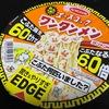 EDGE×ワンタンメン タンメン味 こぶた誕生60thでこぶたなると6.0倍・・・・20〜30個・・