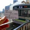 しゅくじつ記(東急池上線のフリー乗車イベントに行ってきた&下北沢で映画を観てきた)