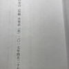 お試し 短編集「平行線別離」より短編「木陰の告白」1/4 文フリ東京C-63 #平行線別離