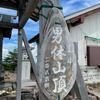 """男体山に登るvol.2 """"I climbed Mt. Nantai-san at Nikko of Tochigi pref. in Japan.-vol.2-"""""""
