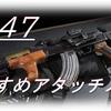 【攻略】COD MW(PS4) ~AK-47のおすすめアタッチメント~
