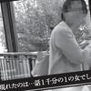 高岡早紀似?町田のテレクラで会ったのは話半分どころか話千分の1の女だった