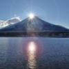 山中湖のダイヤモンド富士、2月は天気が良くチャンスです!