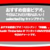 第524回 【おすすめ音楽ビデオ!】…の洋楽版 ベストテン! Justin Timberlake の1曲が新着! 2019/2/6(水)のチャート。みなさんにお知らせください!