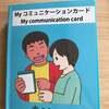 コミュニケーションカードをもらってきました