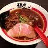 【今週のラーメン1550】 麺や でこ (神奈川・新丸子) 中華そば・醤油