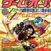 【1995年】【5月号】ゲーム・オン! 1995.05