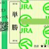 11/23 土曜日のオススメ軸馬、ラジオN杯京都2歳Sの最終予想について