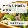 最高の栄養ごはん『サバの水煮缶と小松菜の卵炒め』