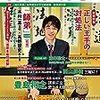 将棋世界2月号 戦術特集「正しい王手の対処法 」