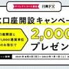 日興FXの口座を開設し、1取引すれば2000円もらえます