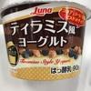 日本ルナ:トップカップティラミスヨーグルト