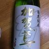 きりりと辛口、石川のお酒、加賀鳶を呑みました。