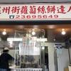 花蓮・九份・台北に行ってきました。その4