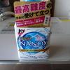ライオン  トップ スーパーNANOX(ナノックス)
