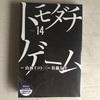 📚20-203トモダチゲーム/14巻★★