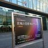 しもだて美術館「令和2年度茨城県移動展覧会 美術セレクション」