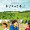 08月25日、きたろう(2015)