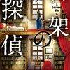 書架の探偵/ジーン・ウルフ