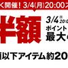楽天スーパーセールが本日から開催!21:59分までの2時間限定セールも開催中!