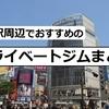 【パーソナルジム】渋谷駅周辺でおすすめのプライベートジムまとめ。女性のダイエットから無料体験実施中、料金が安いジム、トレーナーが全員社員など