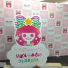 【原画展・レポ】りぼんみらいフェスタ2018に行ってきました!