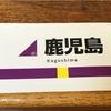 乃木坂46アンダーライブ 鹿児島公演ステッカー