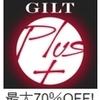 GILT(ギルト)の紹介
