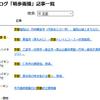 検索機能付き「はてなブログ記事一覧」HTML生成スクリプト(JScript)を作成。