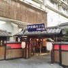 「伊東園ホテル・浅間の湯」に行って参りました。