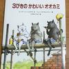 面白い絵本「3びきのかわいいオオカミ」の感想!ラストまでのネタバレあり